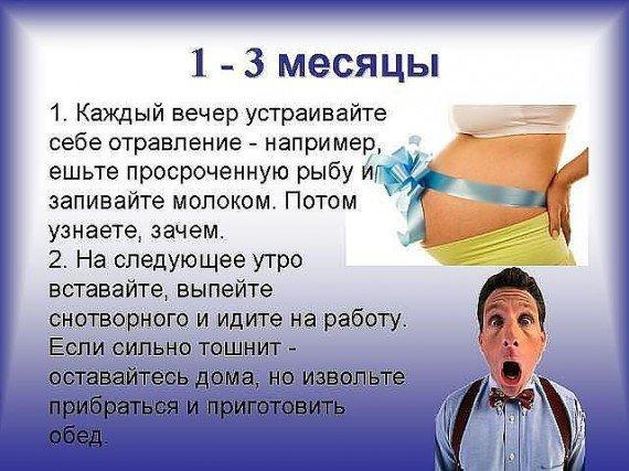 pregnancy_01 (570x427, 66Kb)