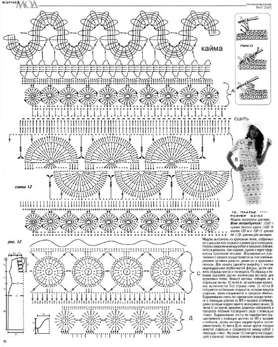 кружки в мотивах 8 (560x700, 294Kb)