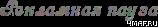 4080226_4maf_ru_pisec_2012_08_10_195205 (158x27, 7Kb)