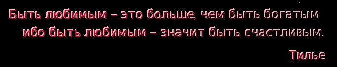 3166706_RkrasivayPRlUbovxIG0PkakPtanecPdlyPdvoihPIG1IG1IG1 (683x137, 55Kb)/3166706_RkrasivayPRlUbovxIG0PkakPtanecPdlyPdvoihPIG1IG1IG1_1_ (683x137, 46Kb)/3166706_RkrasivayPRlUbovxIG0PkakPtanecPdlyPdvoihPIG1IG1IG1_1_ (683x137, 50Kb)