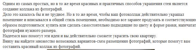 FireShot Screen Capture #005 - '��� ������� ���������� �� ����� I ���-�������' - domcvetnik_com_kak-sdelat-fotokollazh-na-stene (655x168, 16Kb)