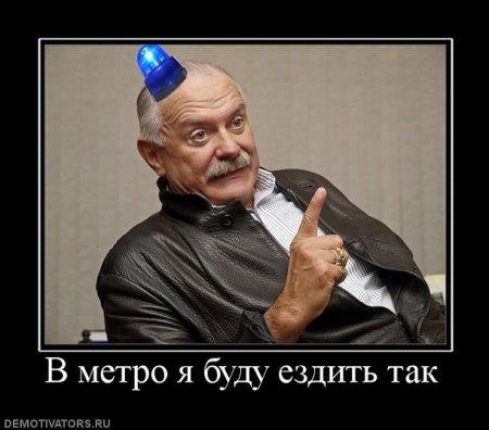 1307598664_677137_v-metro-ya-budu-ezdit-tak (450x396, 30Kb)