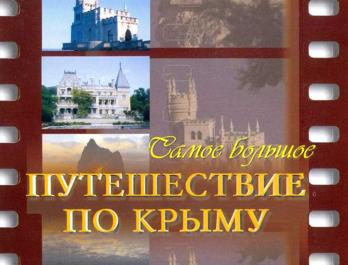 1309178343_samoe-bolshoe-puteshestvie-po-krymu (700x534, 80Kb)