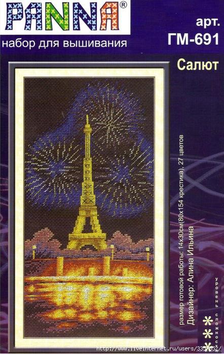 Париж Панна (442x700, 277Kb)