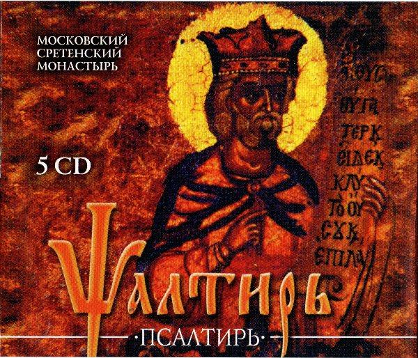 Псалтирь (600x514, 138Kb)