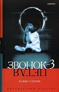 4199004_Kodzi_Sudzuki__Zvonok3 (200x312, 26Kb)