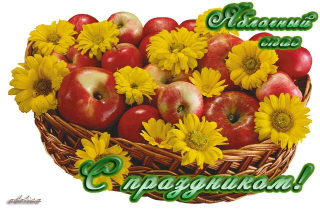 Картинки с яблочным спасом