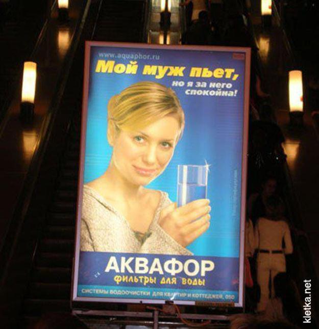 Идиотские слоганы России