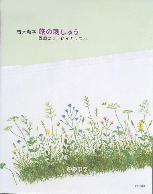 Нежные растения Kazuko Aoki