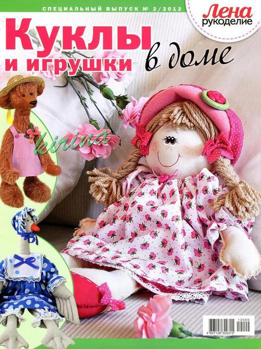 1345399272_Kukluy_i_igrushki_01 (522x700, 94Kb)
