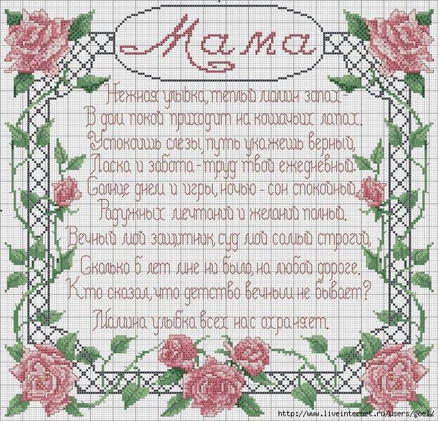 Стих для мамы