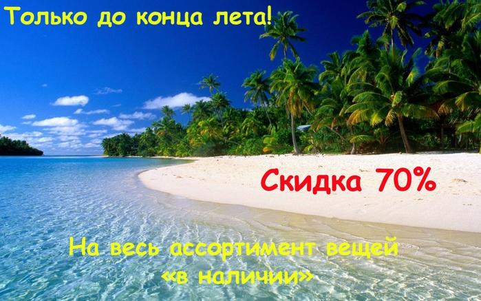 3100966_89713877_large_3100966_SALE (700x437, 287Kb)