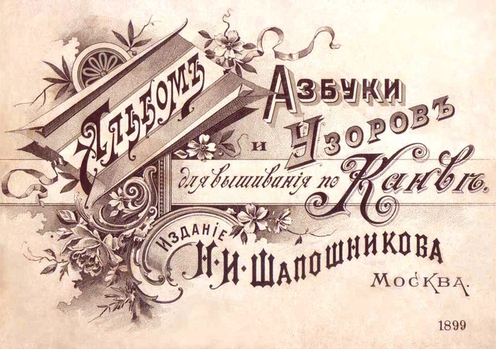 Russian Cross Stitch Alphabets 1_Page_02 (700x492, 109Kb)