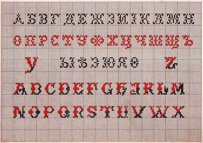 Russian Cross Stitch Alphabets 1_Page_15 (700x492, 165Kb)