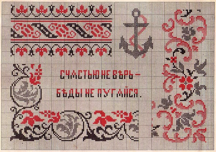 Russian Cross Stitch Alphabets 1_Page_20 (700x492, 208Kb)