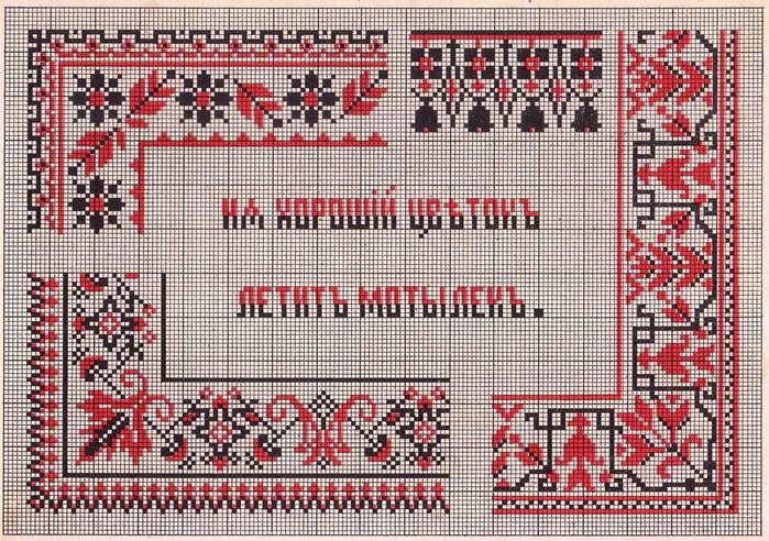 Russian Cross Stitch Alphabets 1_Page_22 (700x492, 173Kb)