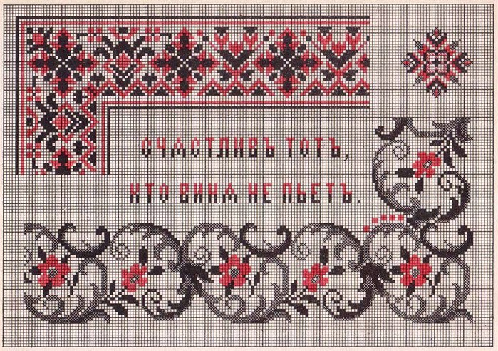 Russian Cross Stitch Alphabets 1_Page_24 (700x492, 178Kb)