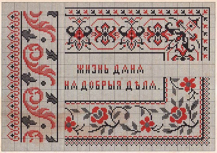 Russian Cross Stitch Alphabets 1_Page_25 (700x492, 175Kb)