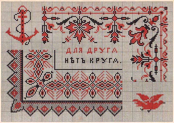 Russian Cross Stitch Alphabets 1_Page_27 (700x492, 176Kb)