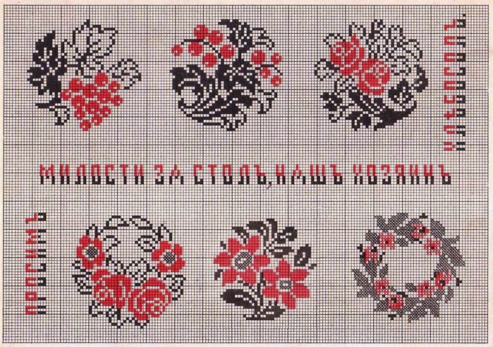 Russian Cross Stitch Alphabets 1_Page_33 (700x492, 171Kb)