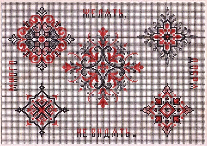 Russian Cross Stitch Alphabets 1_Page_34 (700x492, 180Kb)