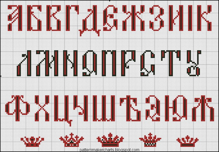 Russian Cross Stitch Alphabets 1 pg 04 (700x485, 169Kb)