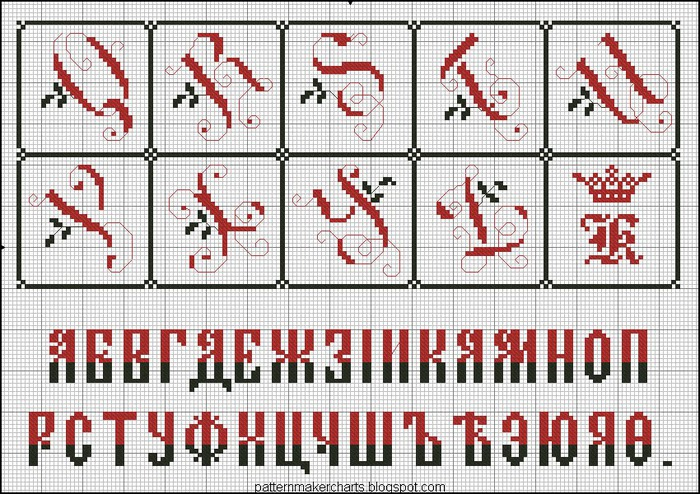 Russian Cross Stitch Alphabets 1 pg 14 (700x494, 180Kb)