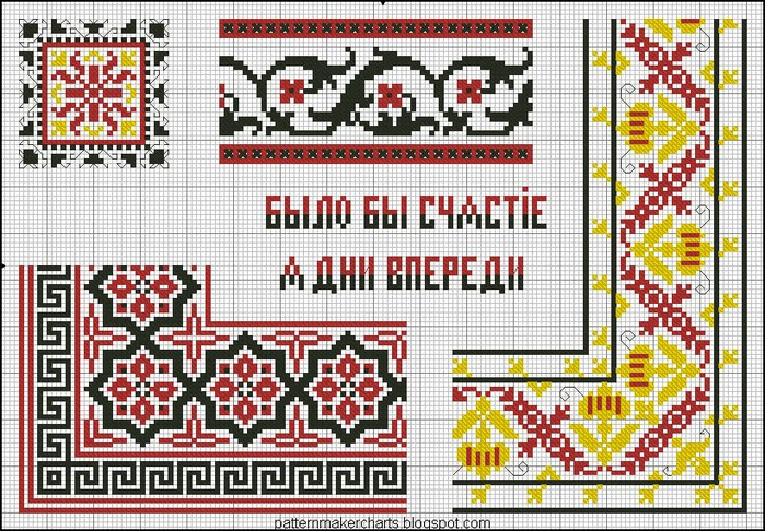 Russian Cross Stitch Alphabets 1 pg 21 (700x486, 201Kb)