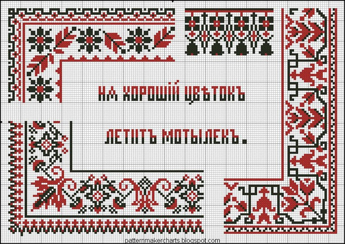Russian Cross Stitch Alphabets 1 pg 22 (700x495, 202Kb)