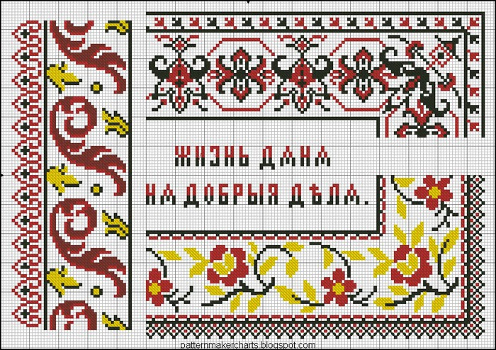 Russian Cross Stitch Alphabets 1 pg 25 (700x494, 210Kb)