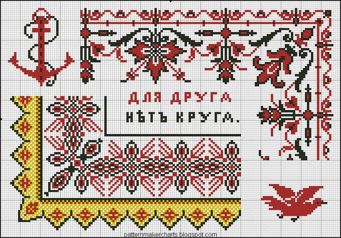 Russian Cross Stitch Alphabets 1 pg 27 (700x490, 207Kb)