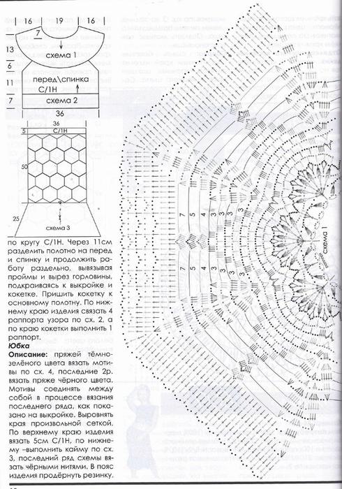 же4 (490x700, 354Kb)