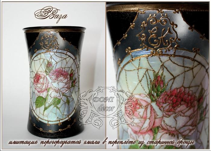 ваза имитация перегор.эмали (700x500, 269Kb)