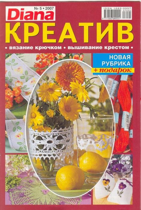 Diana_Kreativ_2007_0500 (469x700, 321Kb)