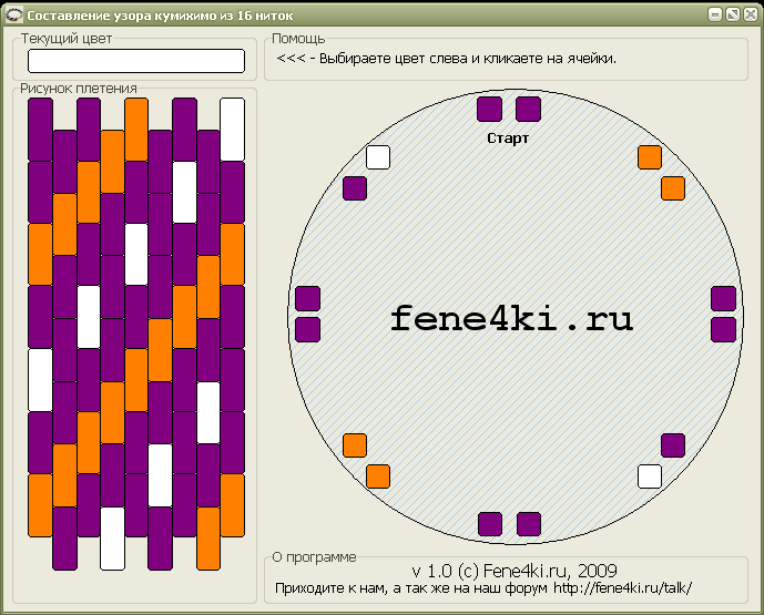 programma-kumihimo-uzor-1 (689x555, 15Kb)