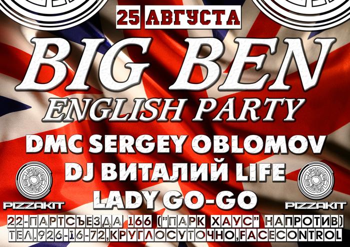BIG-BEN-English-Party---25августа-инет (700x494, 362Kb)