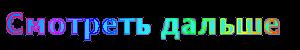 3821971_smotret (300x50, 8Kb)
