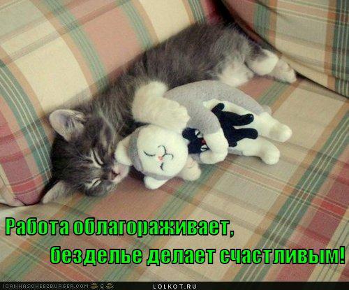 rabota-oblagorazhivayet_1336561254 (500x415, 43Kb)