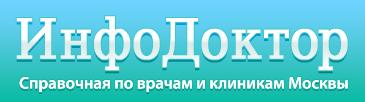 «ИнфоДоктор» – современный медицинский интернет-сервис