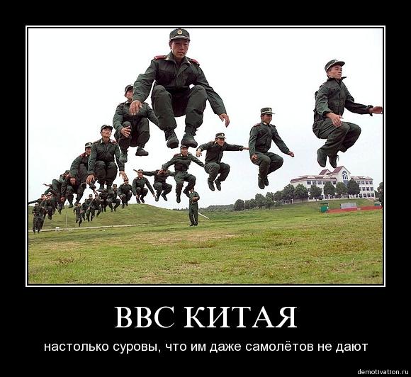 смешные демотиваторы про китайцев/1344064628_smeshnuye_demotivatoruy_pro_kitay (580x532, 159Kb)