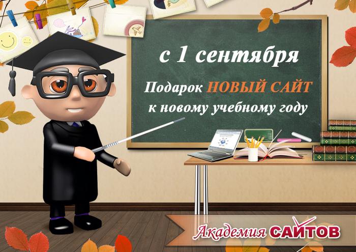 Поздравление и подарки к 1 сентября от Академии Сайтов/4586900_1sentyabrya (700x495, 245Kb)
