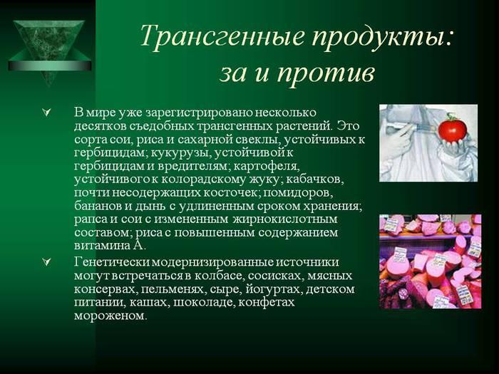 4121583_0013013Transgennyeproduktyzaiprotiv (700x525, 63Kb)