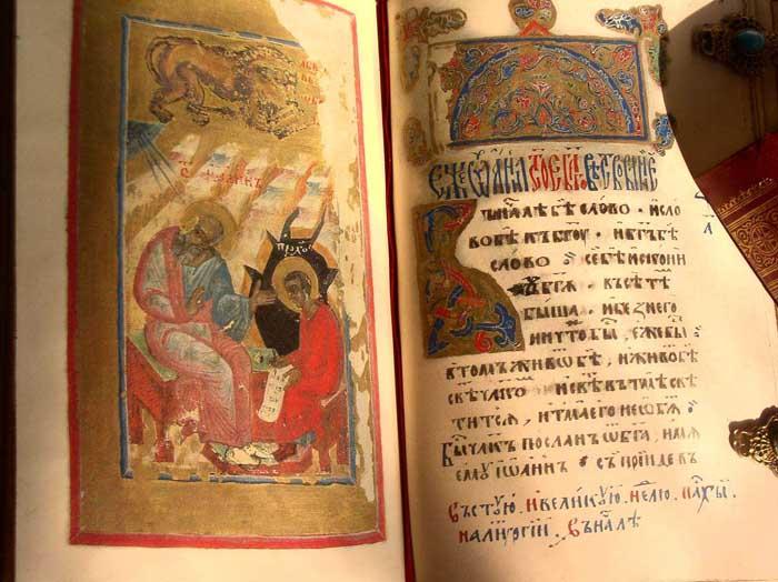 05б Евангелие Сапеги 2 (700x524, 94Kb)