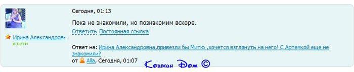 Митя Кузин - Страница 2 90770820_1345773525_TvA4eN2C