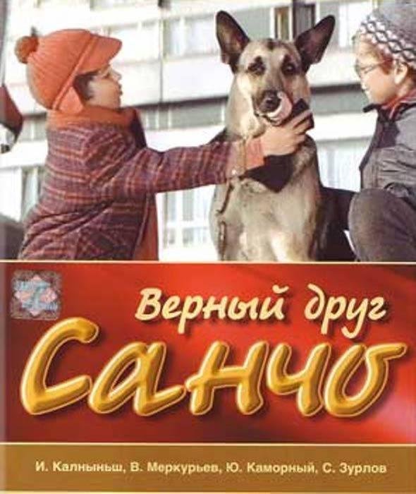 Фильм Верный Друг Санчо