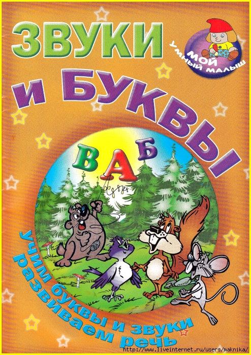 4663906_Zvyki_i_bykvi1 (494x700, 338Kb)