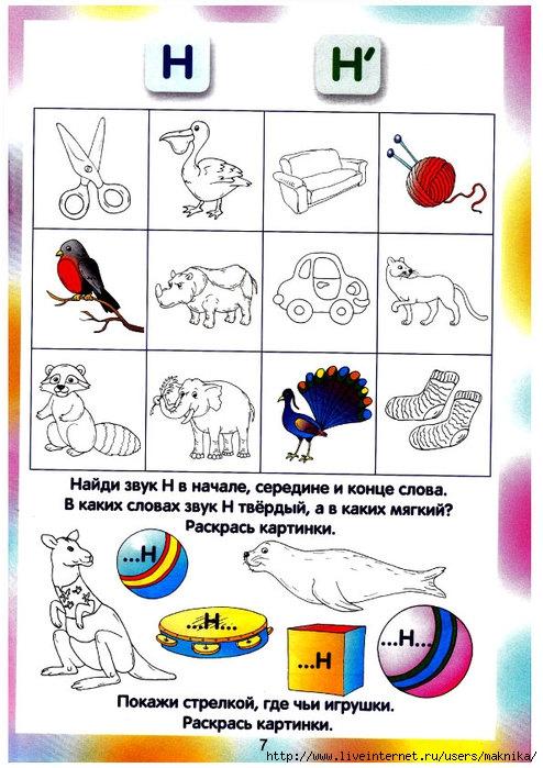 Zvyki_i_bykvi-8 (494x700, 230Kb)