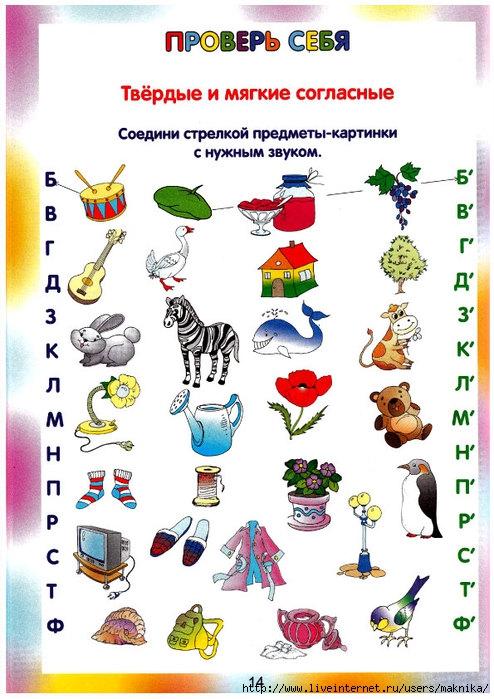 Zvyki_i_bykvi-15 (494x700, 237Kb)