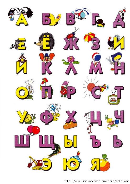 Zvyki_i_bykvi-17 (494x700, 206Kb)