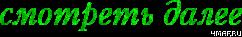 4maf.ru_pisec_2012.08.04_13-55-52_501cf0f2b0b16 (242x37, 15Kb)